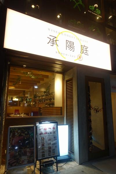 承陽庭(2) 001