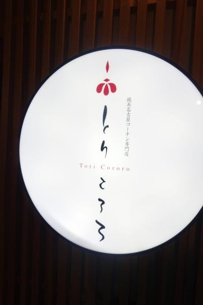 とりこころ(2)002