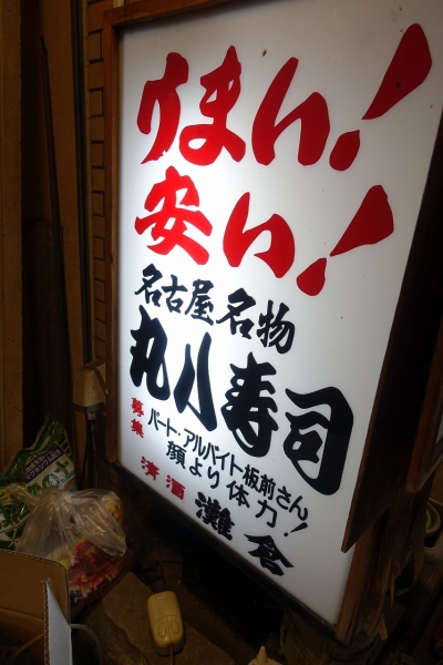 丸八寿司002
