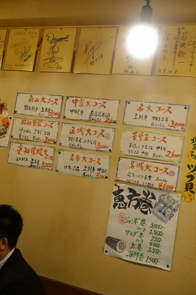 丸八寿司008