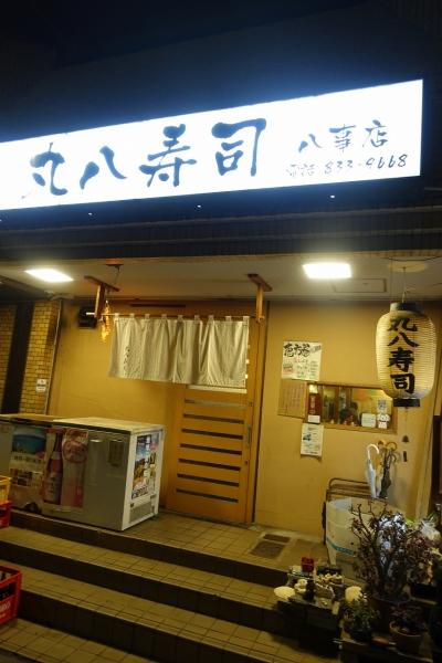 丸八寿司001
