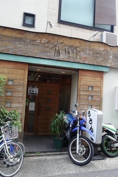 有伝亭 匠(3) 004