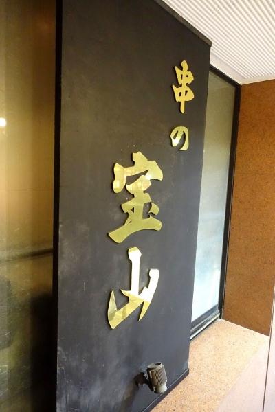 串の宝山(8)001