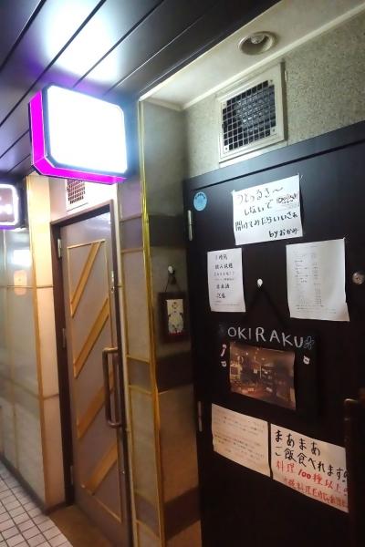 OKIRAKU(8)007.jpg