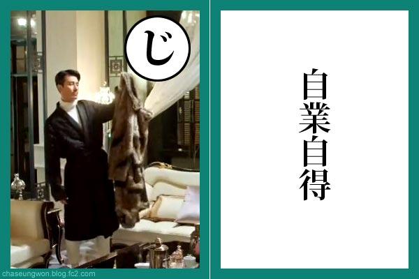 チャスンウォン かるた