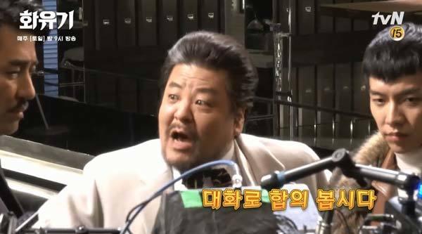 チャスンウォン イ・スンギ ソン・ジル 花遊記