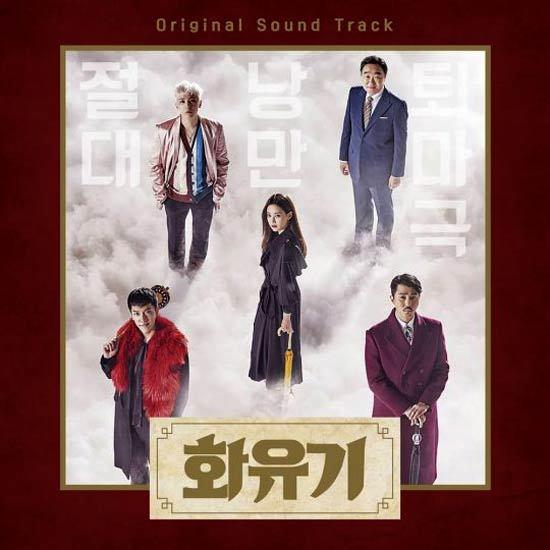 チャスンウォン イ・スンギ オ・ヨンソ イ・ホンギ チャン・グァン 花遊記 OST