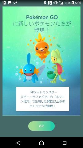 ポケモンGO12月25日10