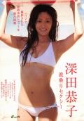 hukada-kyoko1003.jpg