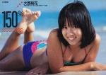oonishi-yuka000.jpg