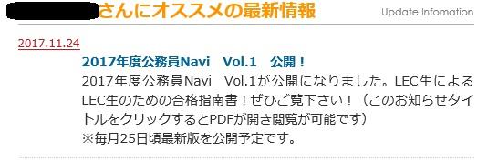 公務員NAVI案内1