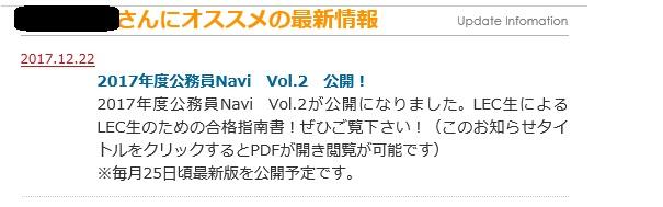 17年公務員NAVI vol2