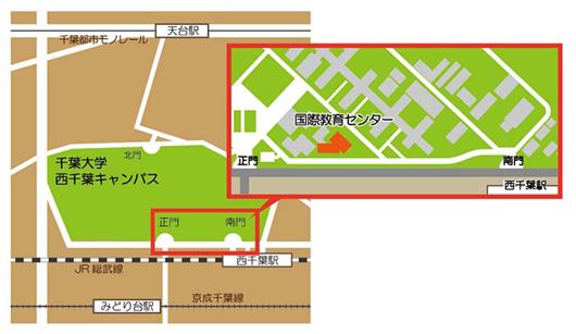 千葉大学 西千葉キャンパス 国際教育センター 地図