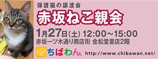 20180127akasaka_320x120.jpg