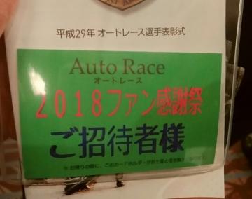 オートレース選手表彰式ご招待