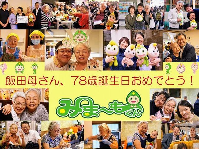 飯田78歳