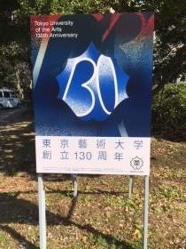 藝大30周年