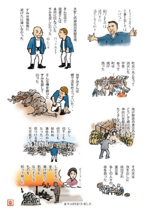 さんイラスト江田 (2)