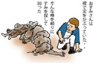 sinsai-_manga.jpeg