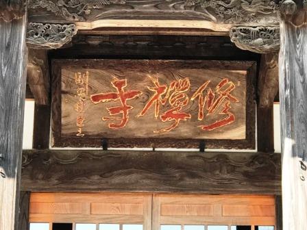 修善寺 (2)