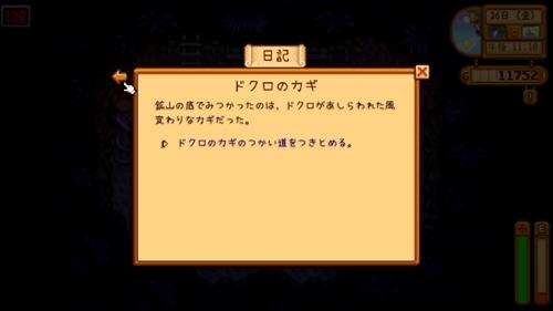 スタデュー日記 第8話 (5)