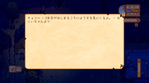 スタデュー日記 第8話 (1)