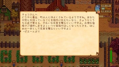 チョコのスタデュー日記 第9話 (6)