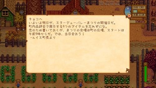 チョコのスタデュー日記 第9話 (4)