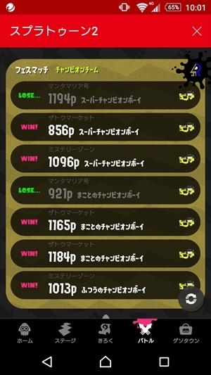 フェスマッチ王者 (2)