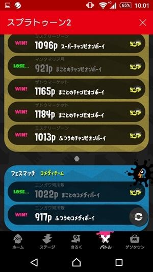 フェスマッチ王者 (3)