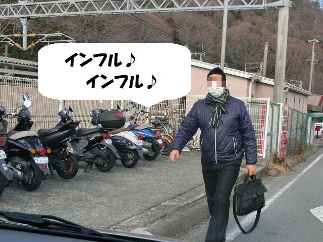 管理人インフルエンザ発症 014