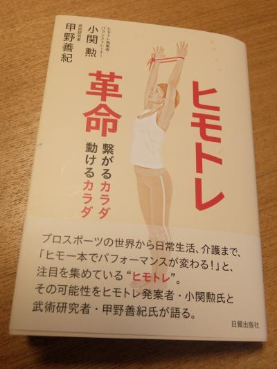 ゆるひも体操の本