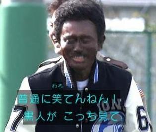 浜田  ブラックフェイス