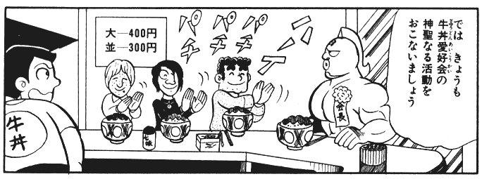 牛丼愛好会