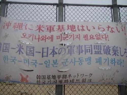 辺野古  韓国  反対