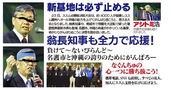 名護  選挙  集会  オナガ  稲峰