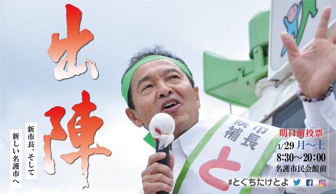 名護 市長選  トグチ  武豊
