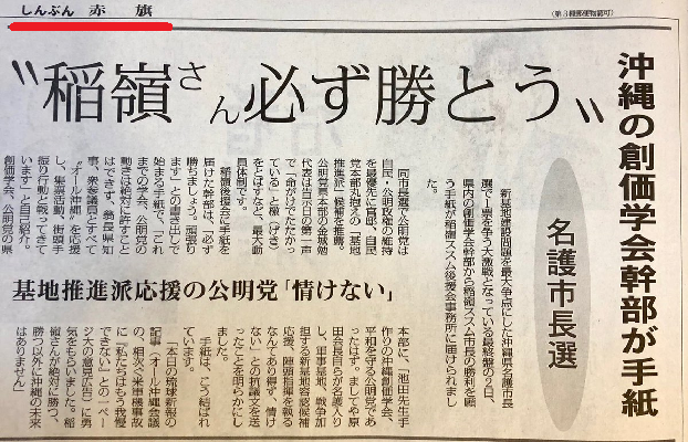 新聞 s 赤旗 2