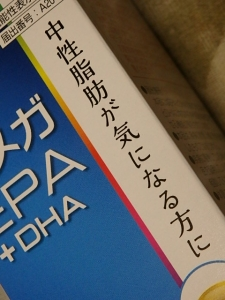 PC163384機能性表示食品 オメガEPA_DHA