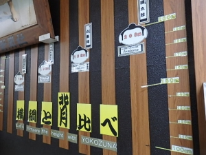 P2043583 201802両国江戸NOREN