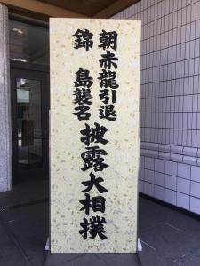 IMG_2663_convert_20180209181807朝赤龍引退 錦島襲名 披露大相撲