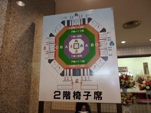 P2043634朝赤龍引退 錦島襲名 披露大相撲