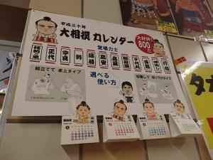 P2043663 201802sumou
