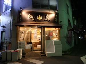 P2043875真鯛らーめん 麺魚