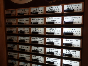 P2043880真鯛らーめん 麺魚