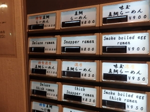 P2043881真鯛らーめん 麺魚