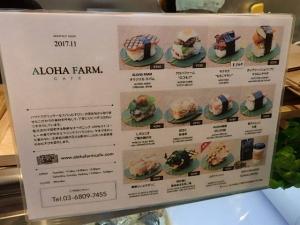 P1063507ALOHA FARM CAFE