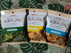 P2073915 ビオクラ食養本社さんの大豆チップスシリーズ