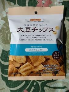 P2073917ビオクラ食養本社さんの大豆チップスシリーズ