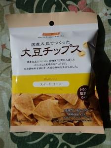 P2073918ビオクラ食養本社さんの大豆チップスシリーズ
